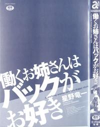 Hataraku OneeA Working Woman Prefers Doggy Style Ch. 1-2 3