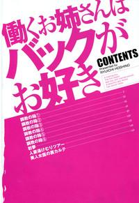 Hataraku OneeA Working Woman Prefers Doggy Style Ch. 1-2 6
