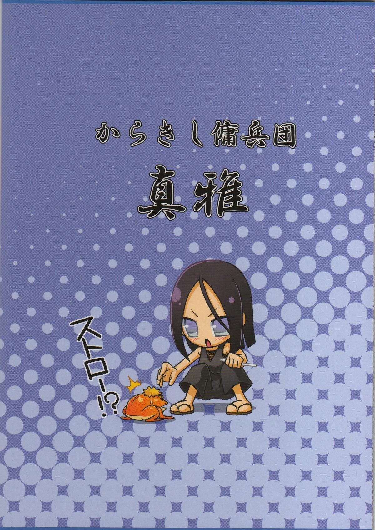 Yokubari Saboten 33