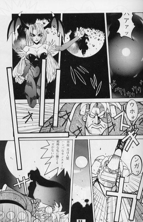 Zatoichi Magazine 3 27