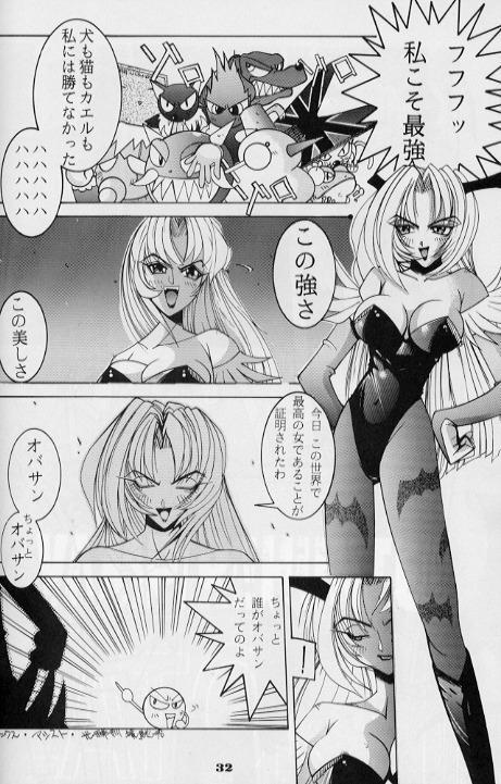Zatoichi Magazine 3 28
