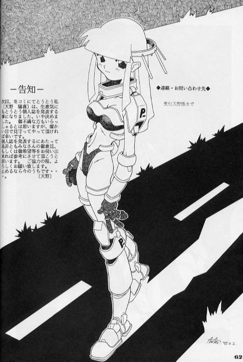 Zatoichi Magazine 3 55