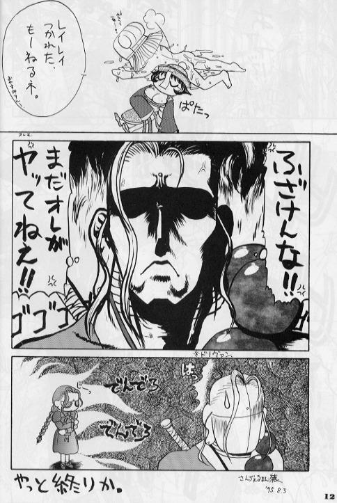 Zatoichi Magazine 3 8