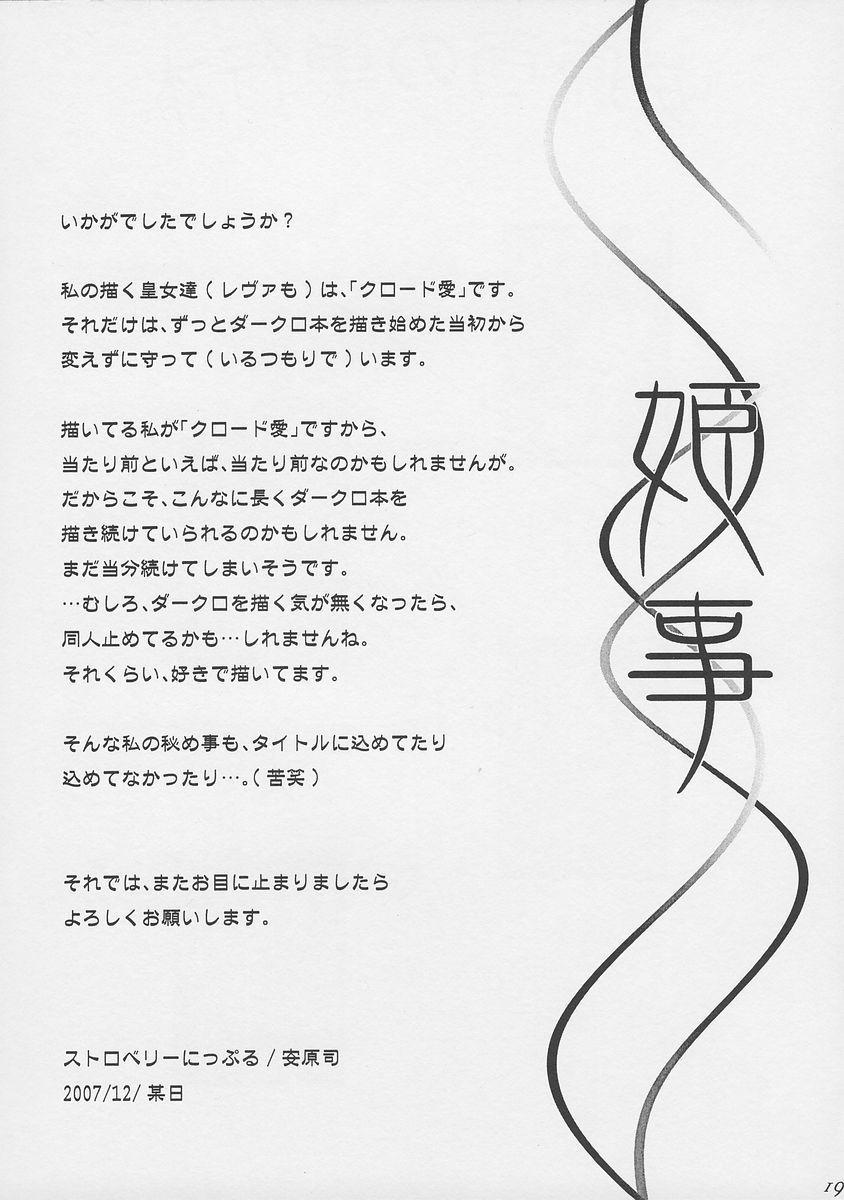 Himegoto 17