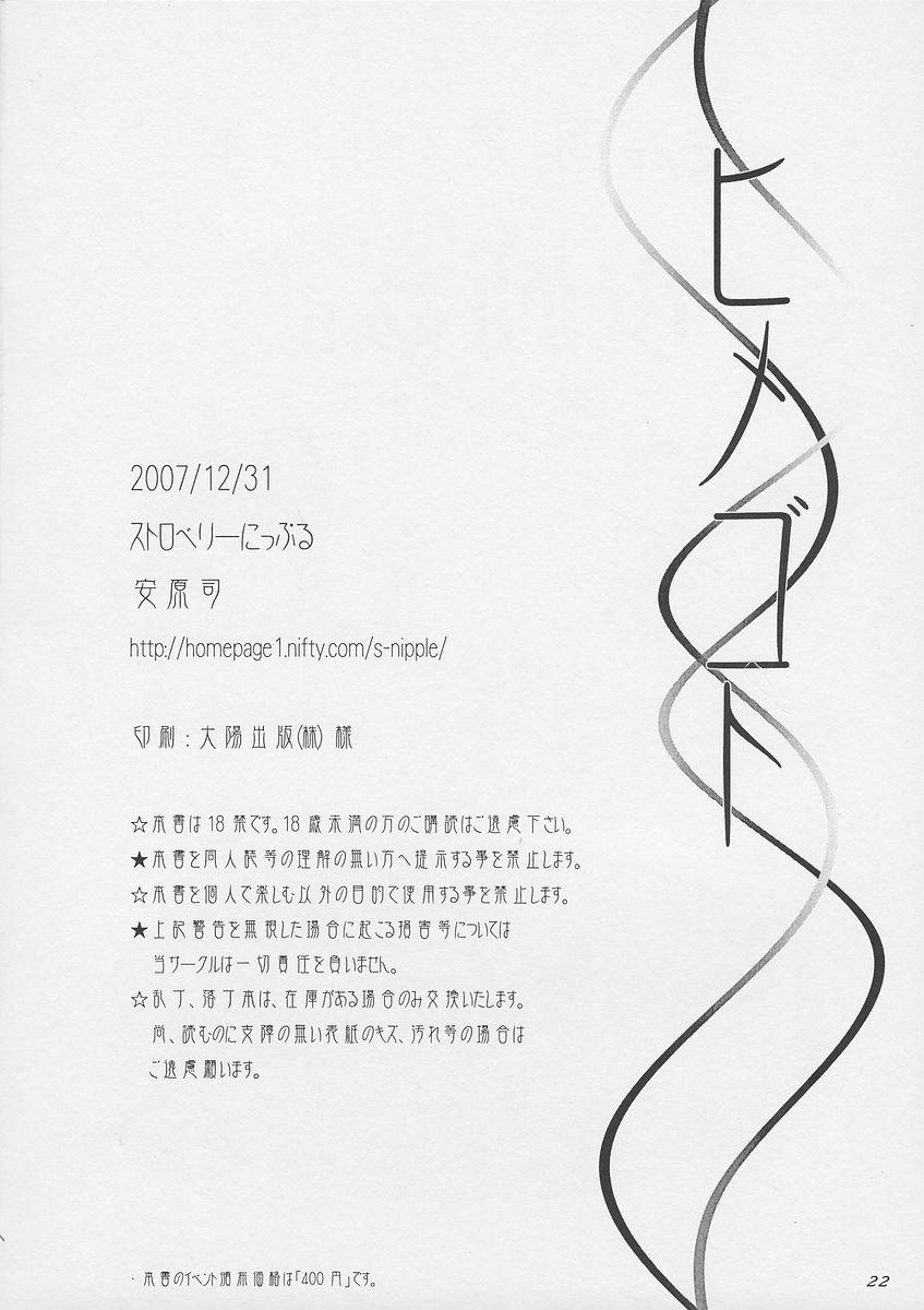 Himegoto 20