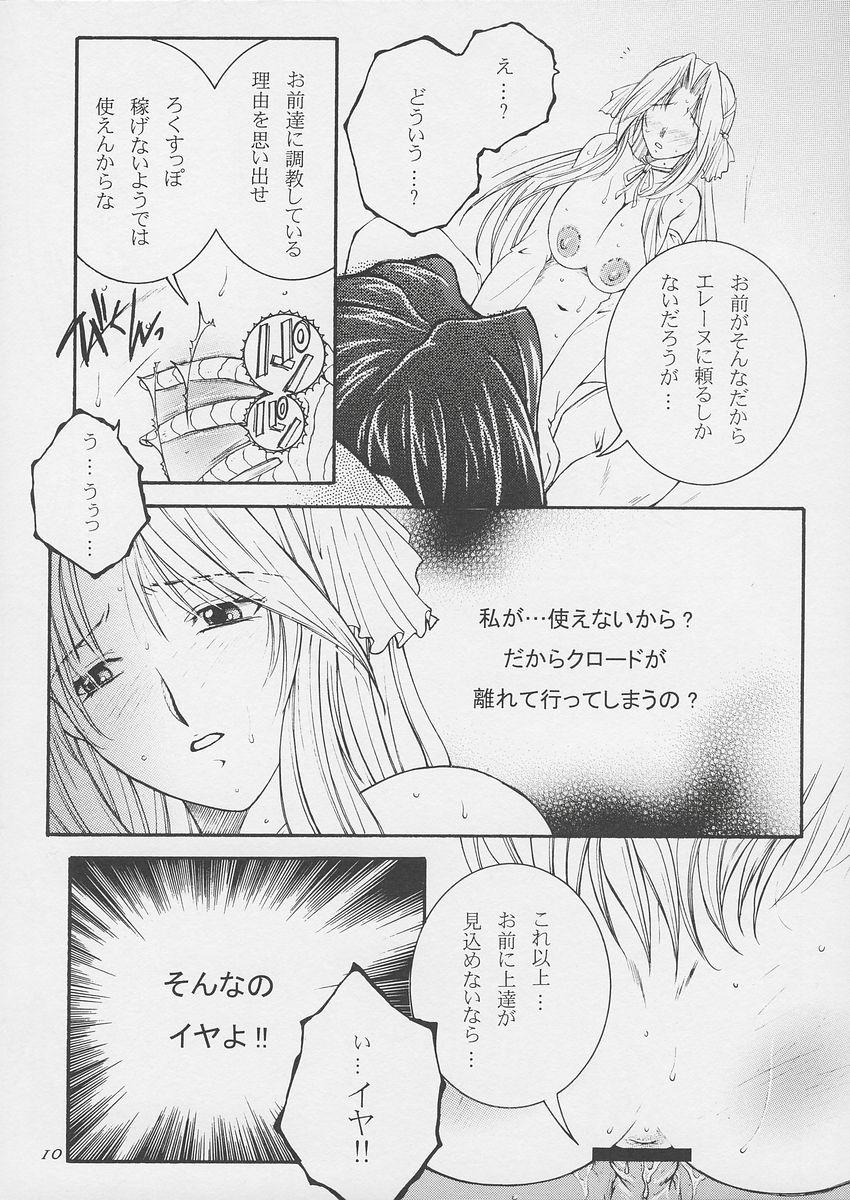 Himegoto 8