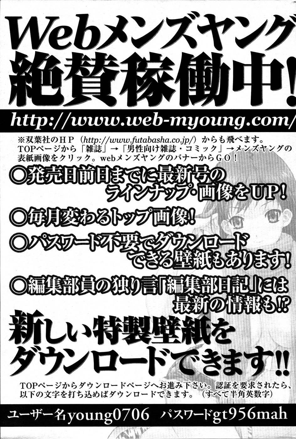 Men's Young 2007-06 254
