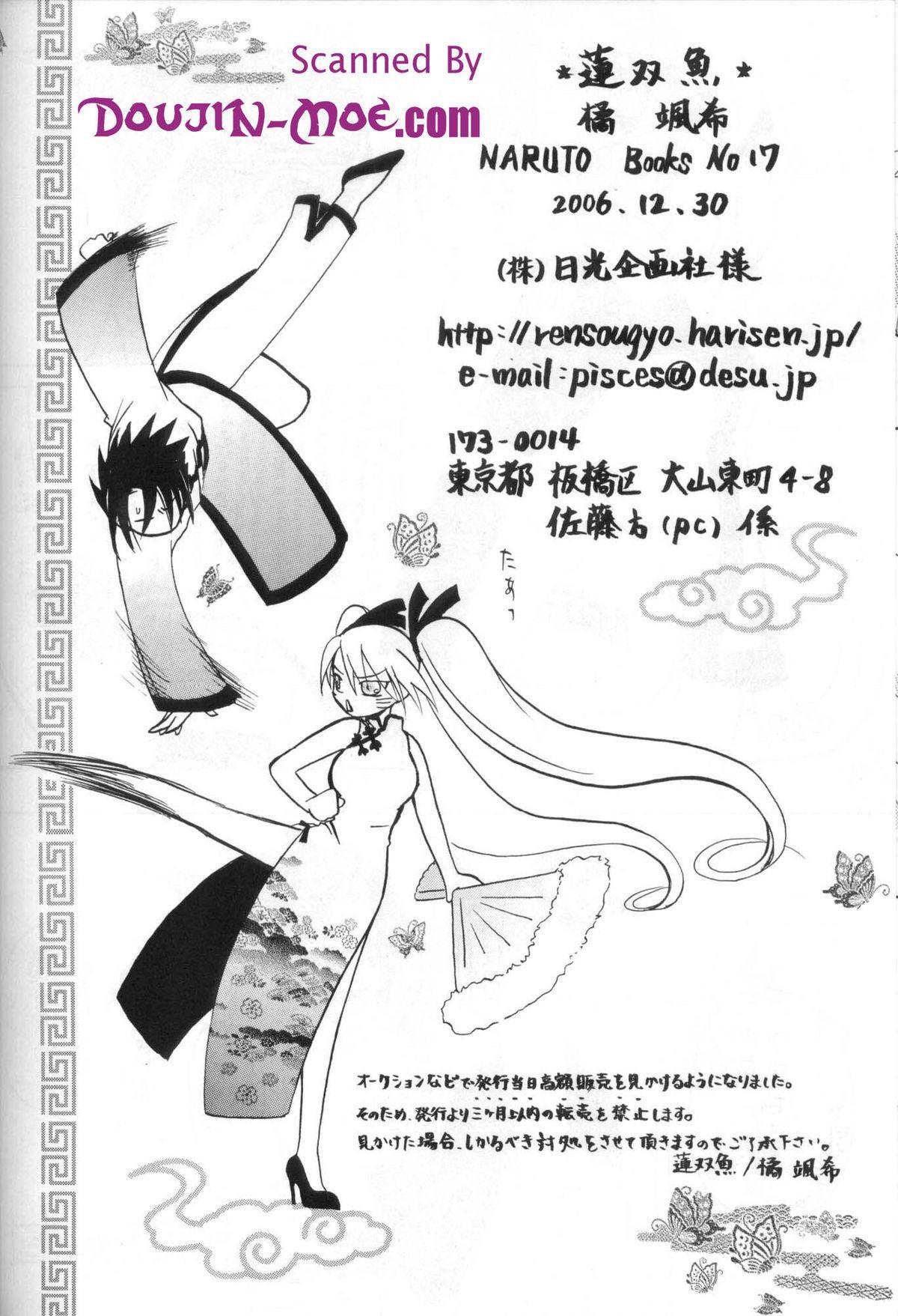 Hana mo Hajirau Otoshigoro 20