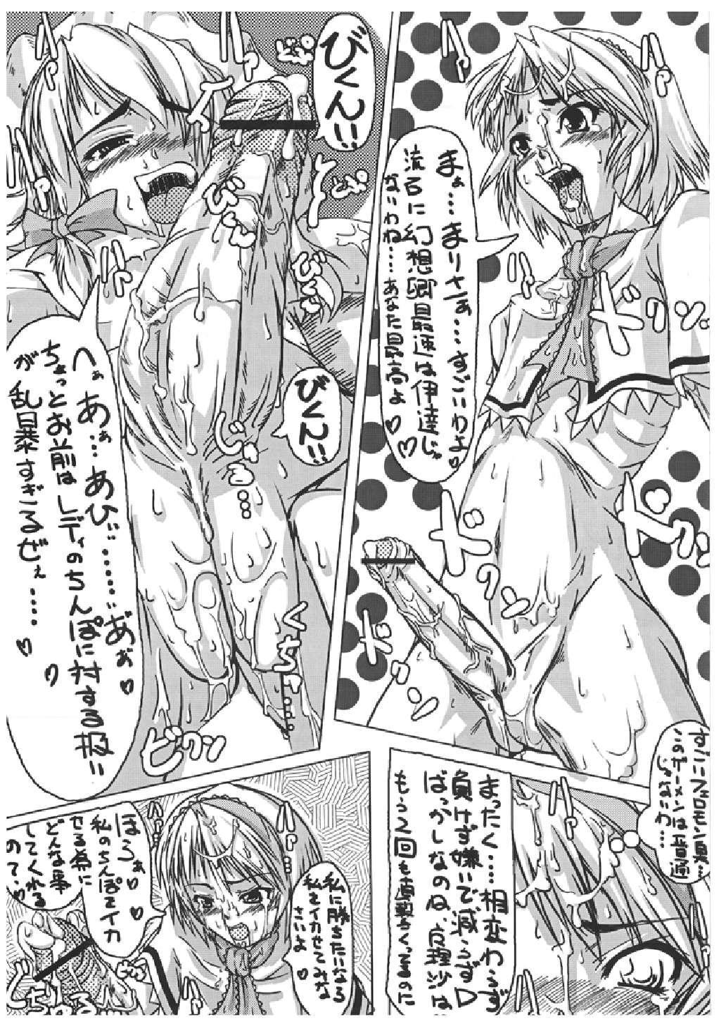 Mahou Shoujo Ryoujoku Hon - Aizouban 12