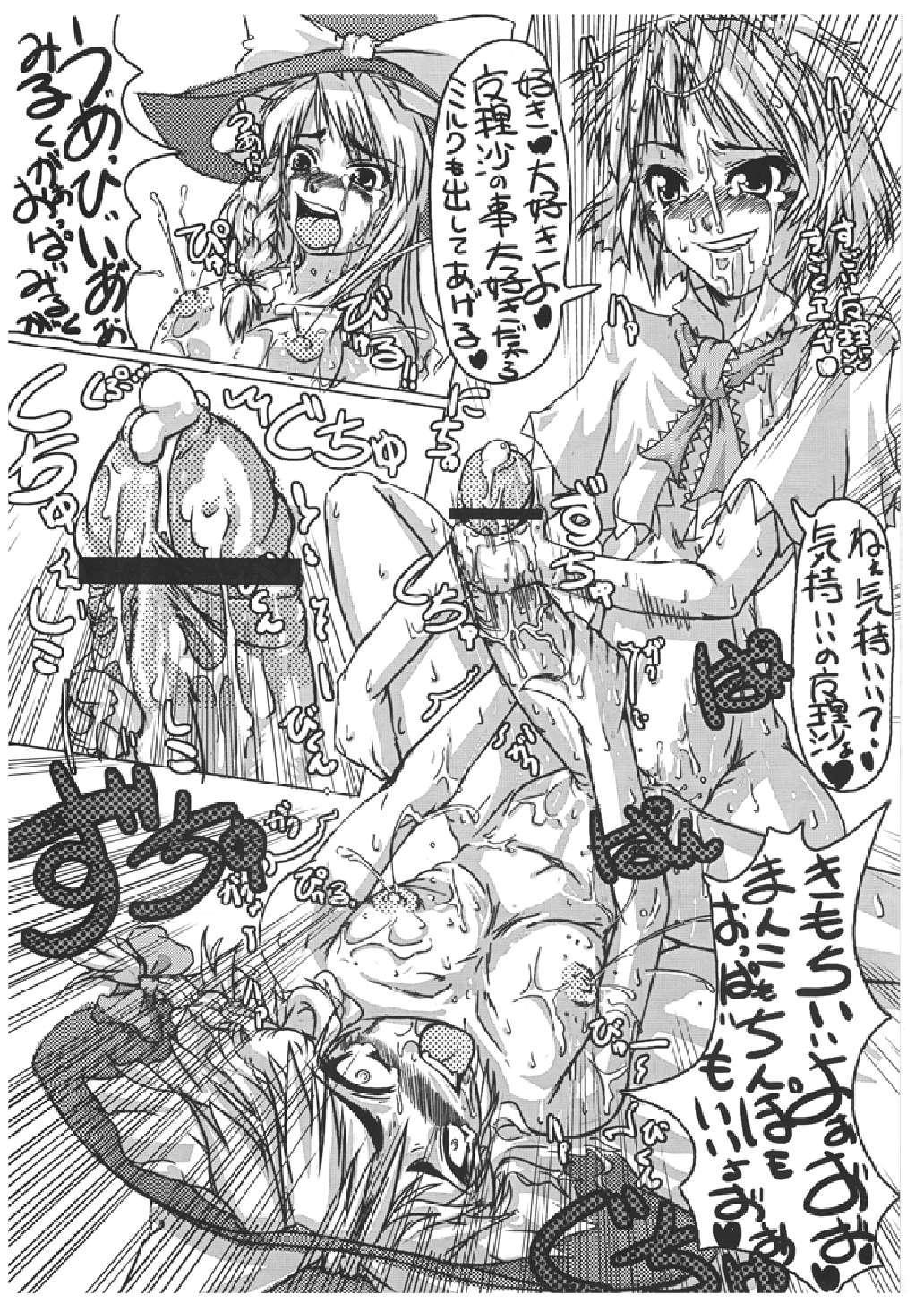 Mahou Shoujo Ryoujoku Hon - Aizouban 15