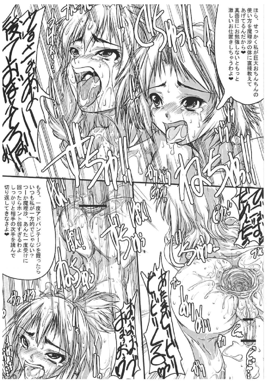 Mahou Shoujo Ryoujoku Hon - Aizouban 45