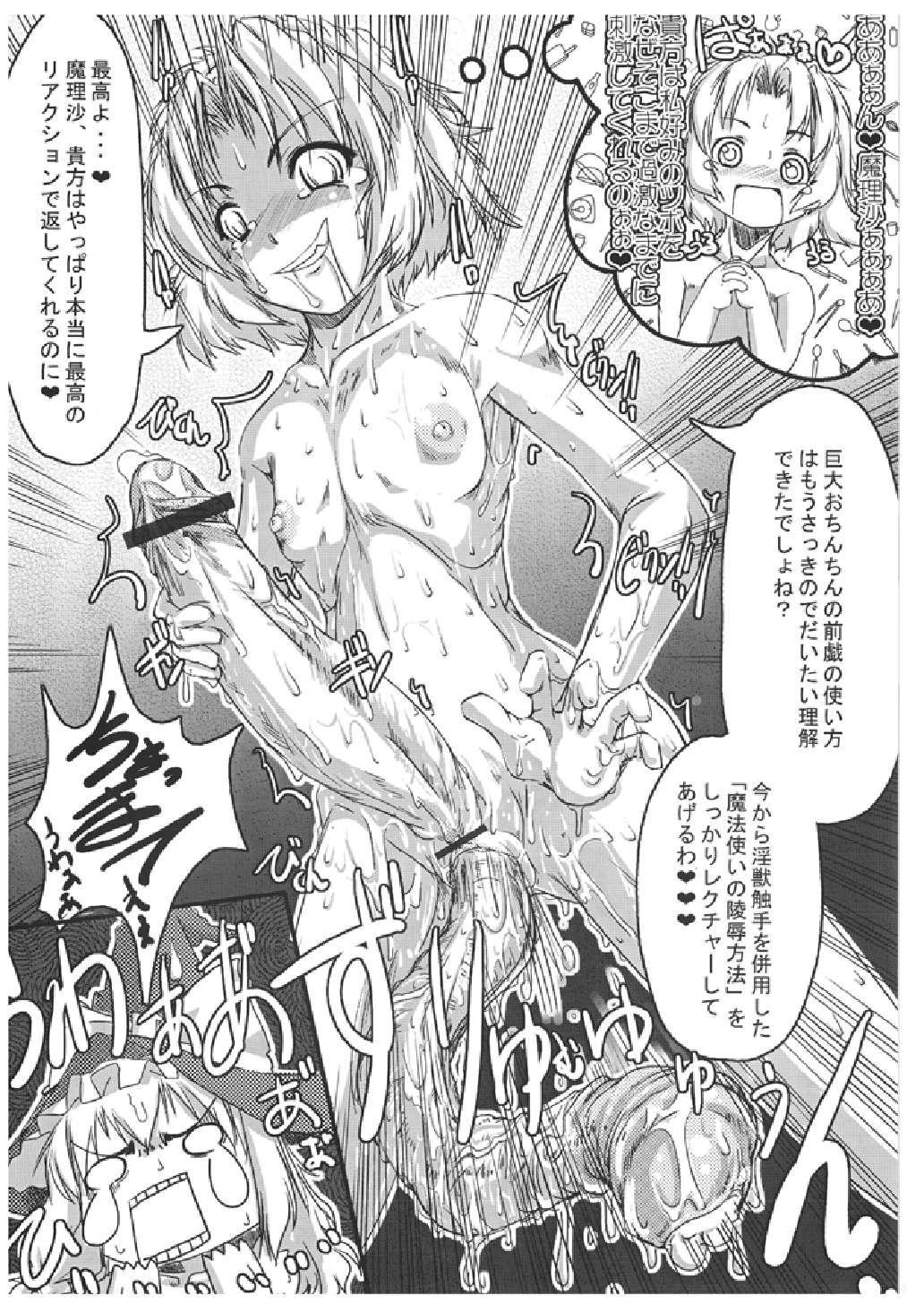 Mahou Shoujo Ryoujoku Hon - Aizouban 49