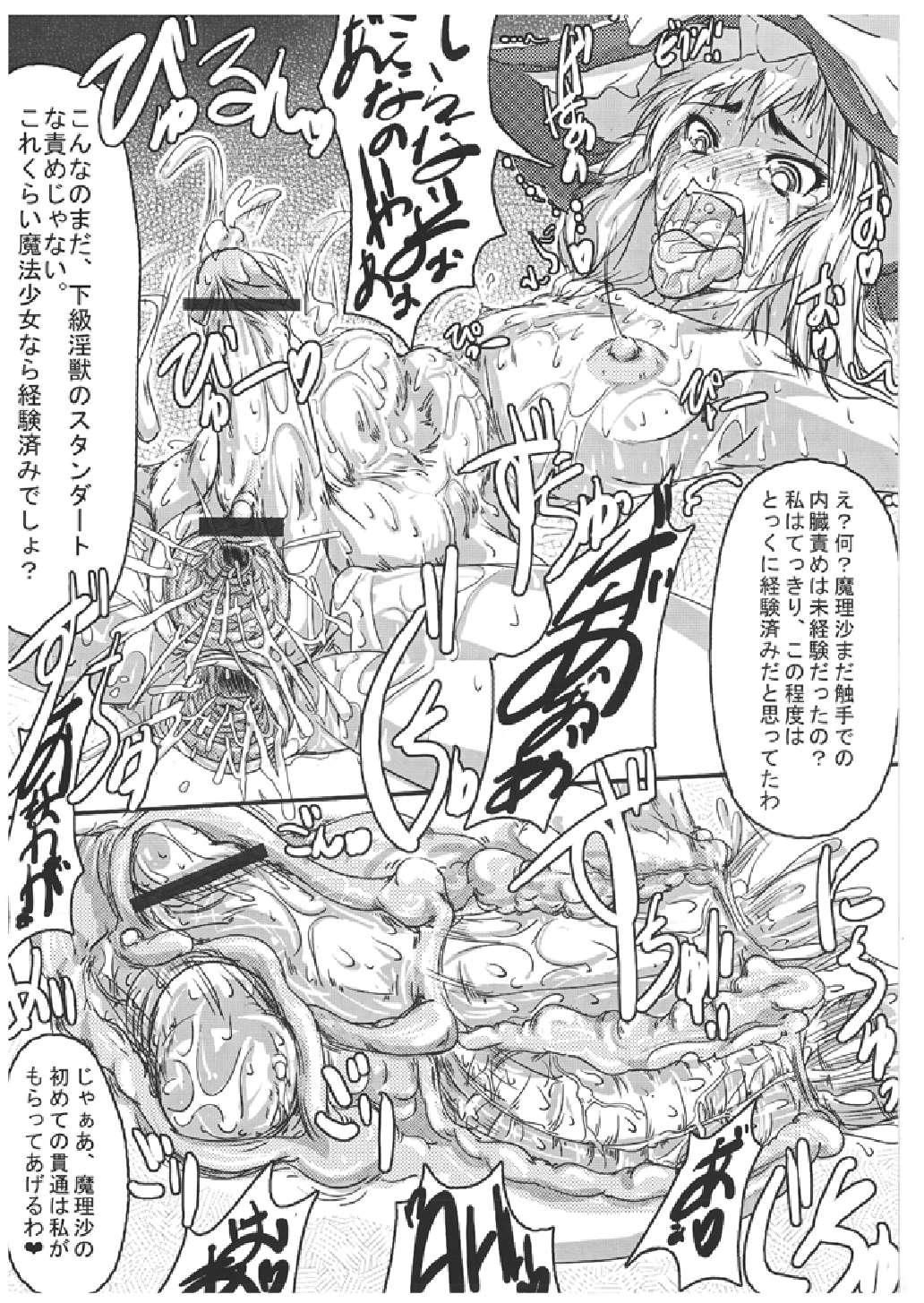 Mahou Shoujo Ryoujoku Hon - Aizouban 51