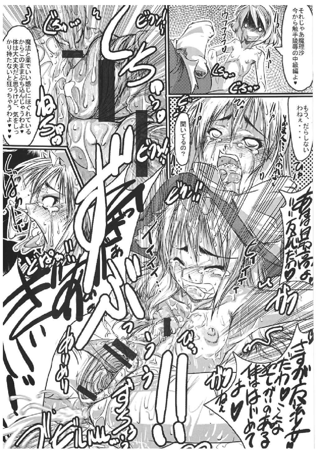 Mahou Shoujo Ryoujoku Hon - Aizouban 56