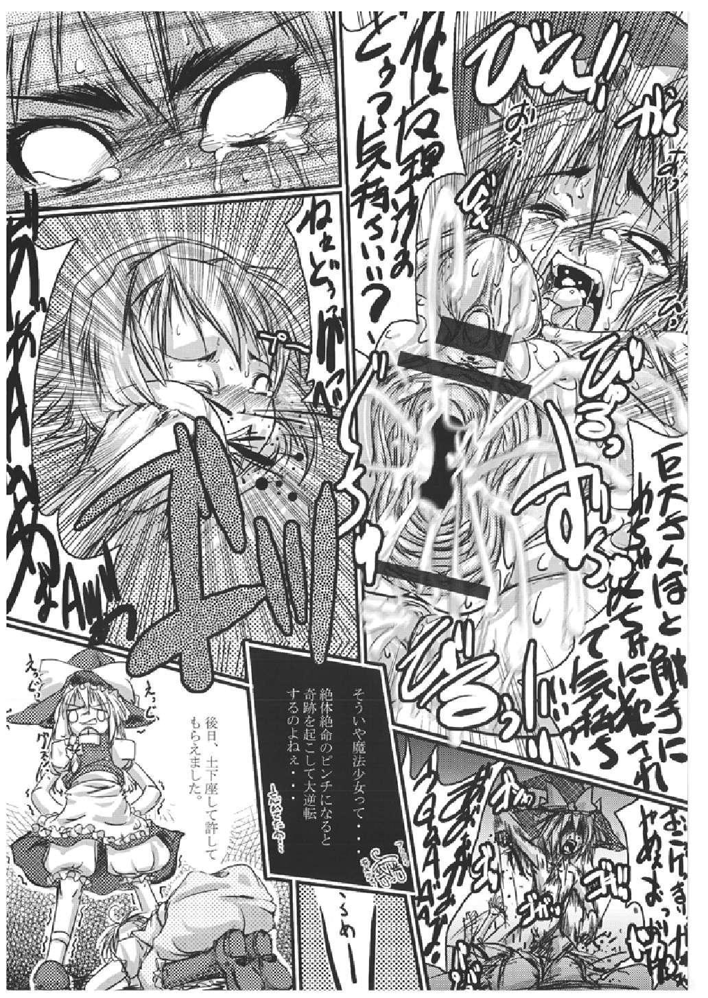 Mahou Shoujo Ryoujoku Hon - Aizouban 57