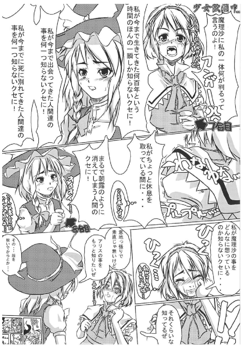 Mahou Shoujo Ryoujoku Hon - Aizouban 7