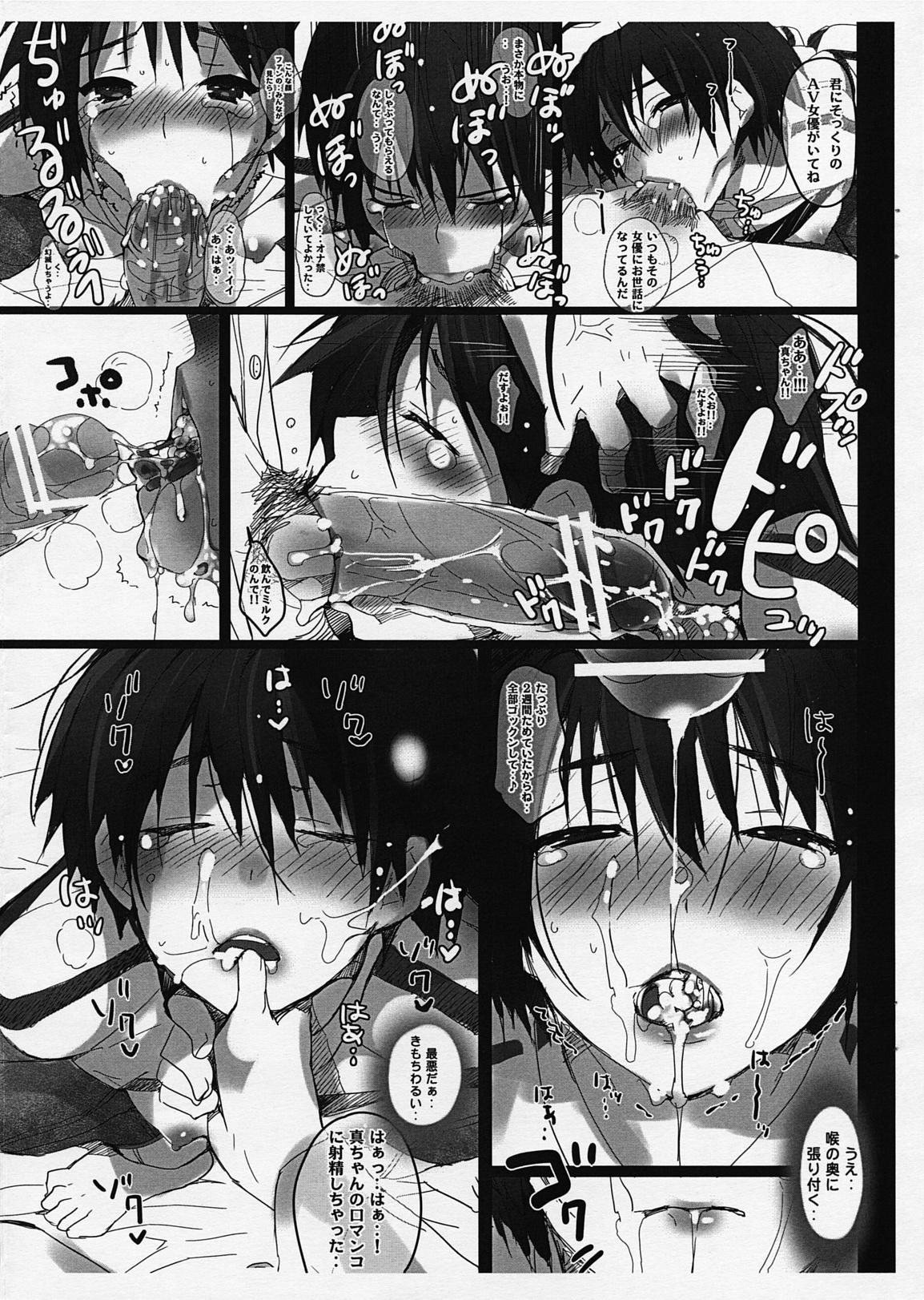 Nakenashi Pheromone 3
