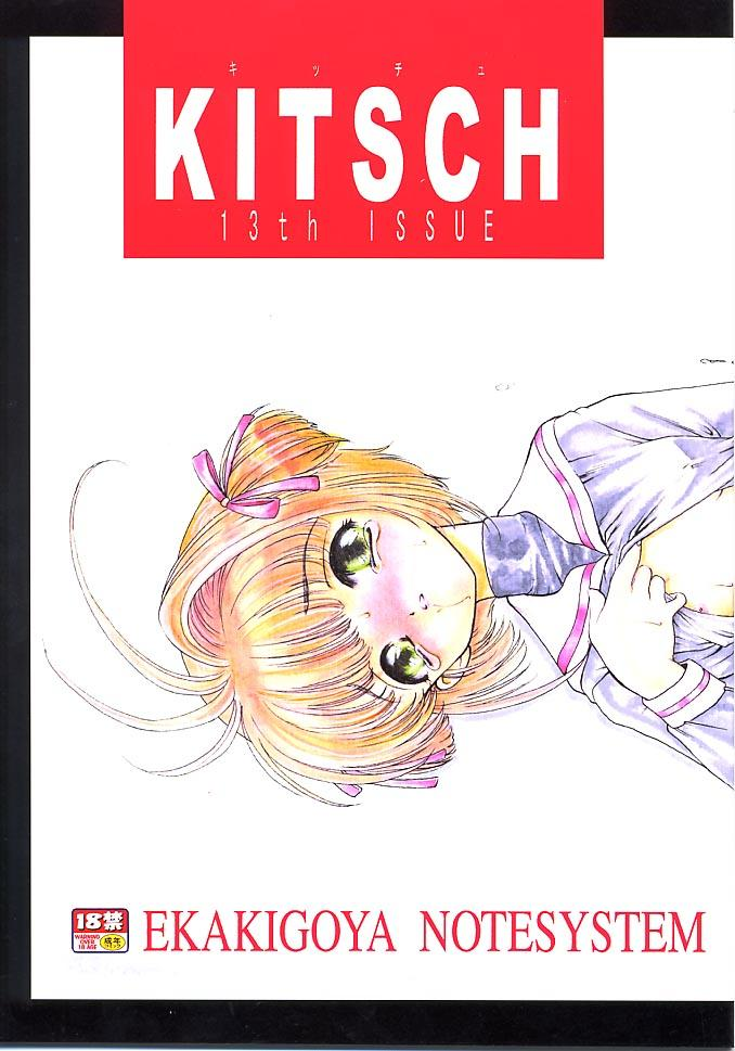 KITSCH 13th Issue 0