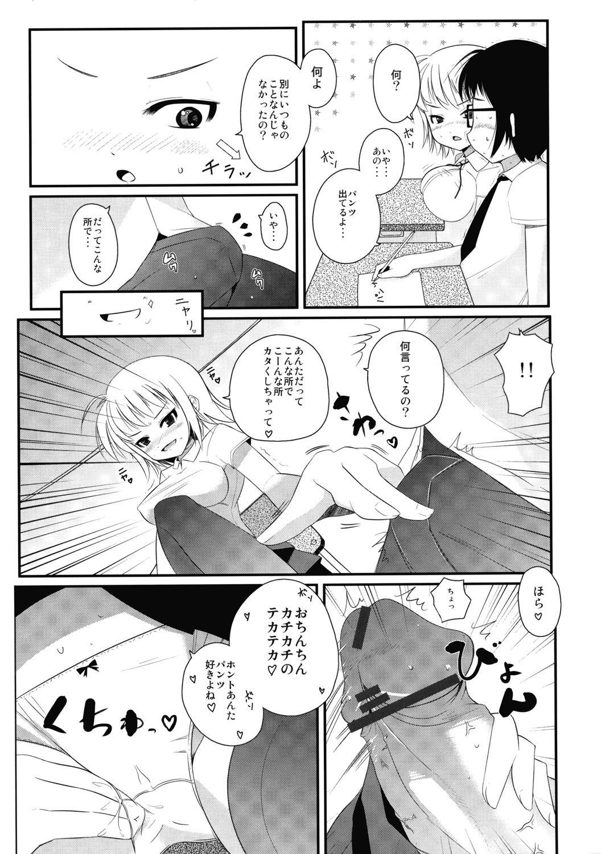 Omocha no Hentai 9