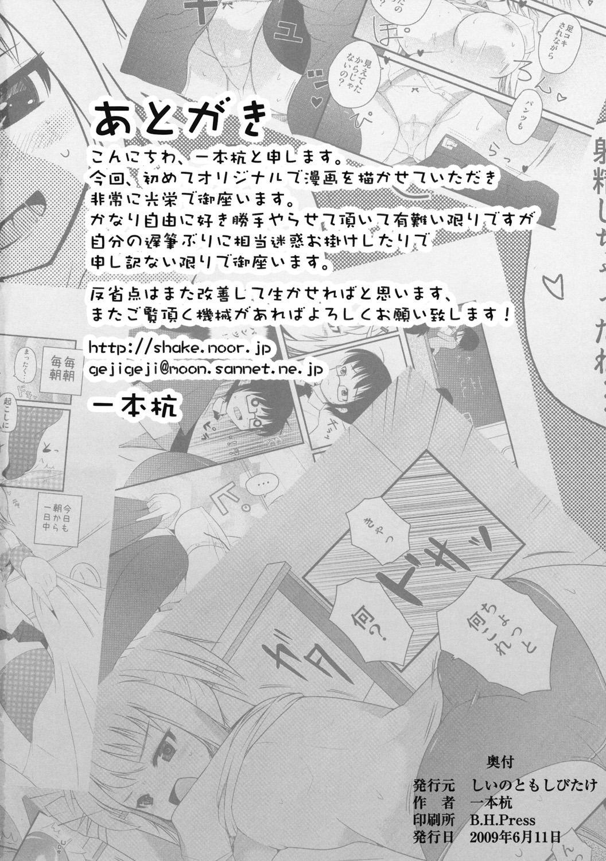 Omocha no Hentai 24