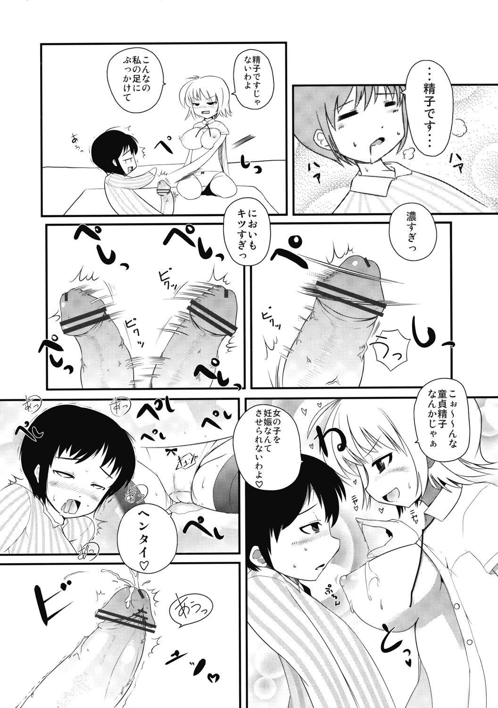 Omocha no Hentai 5