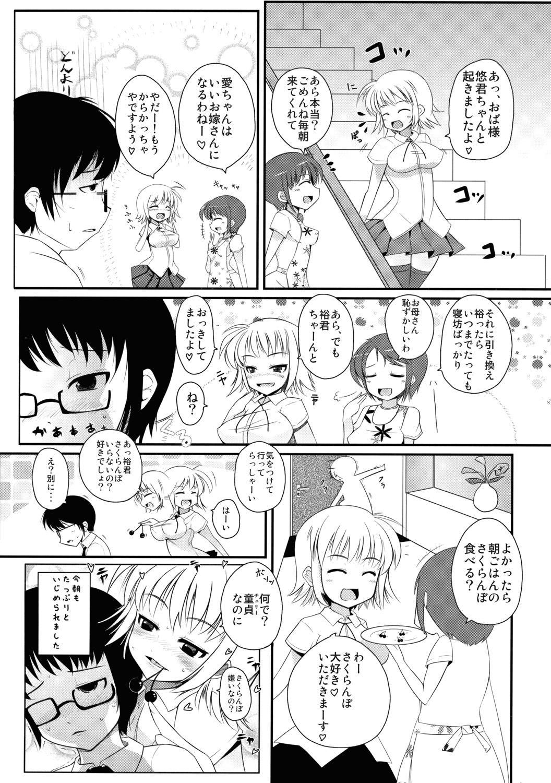 Omocha no Hentai 6