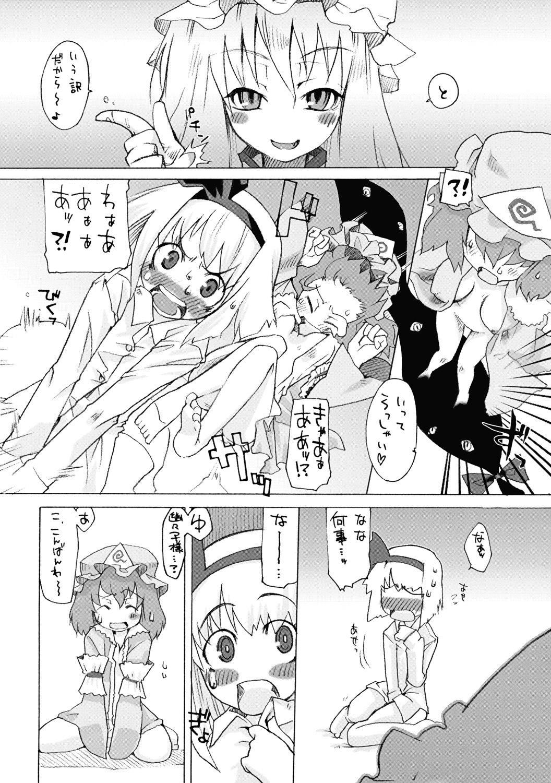 Meikai Jijou 4