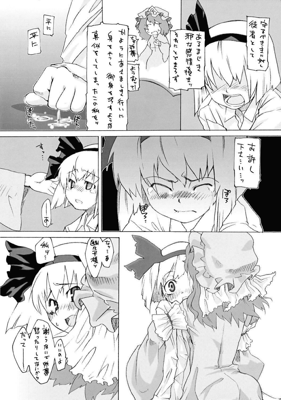 Meikai Jijou 6