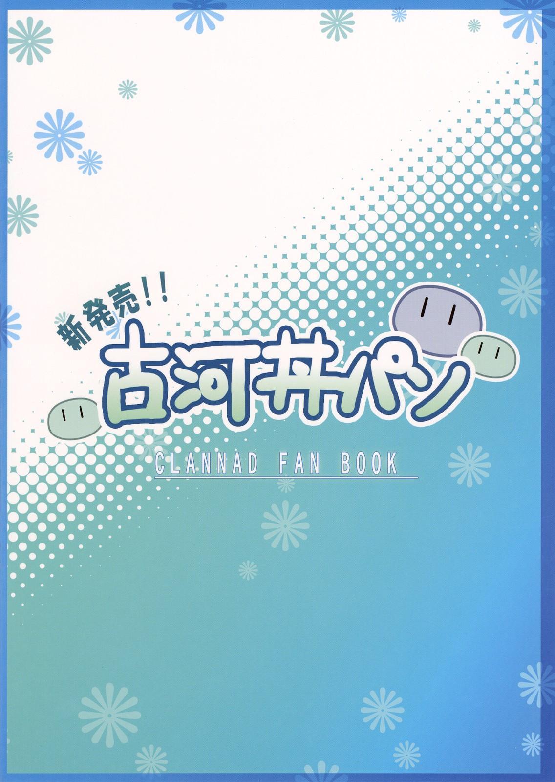 Shinhatsubai !! Furukawadon Pan 17