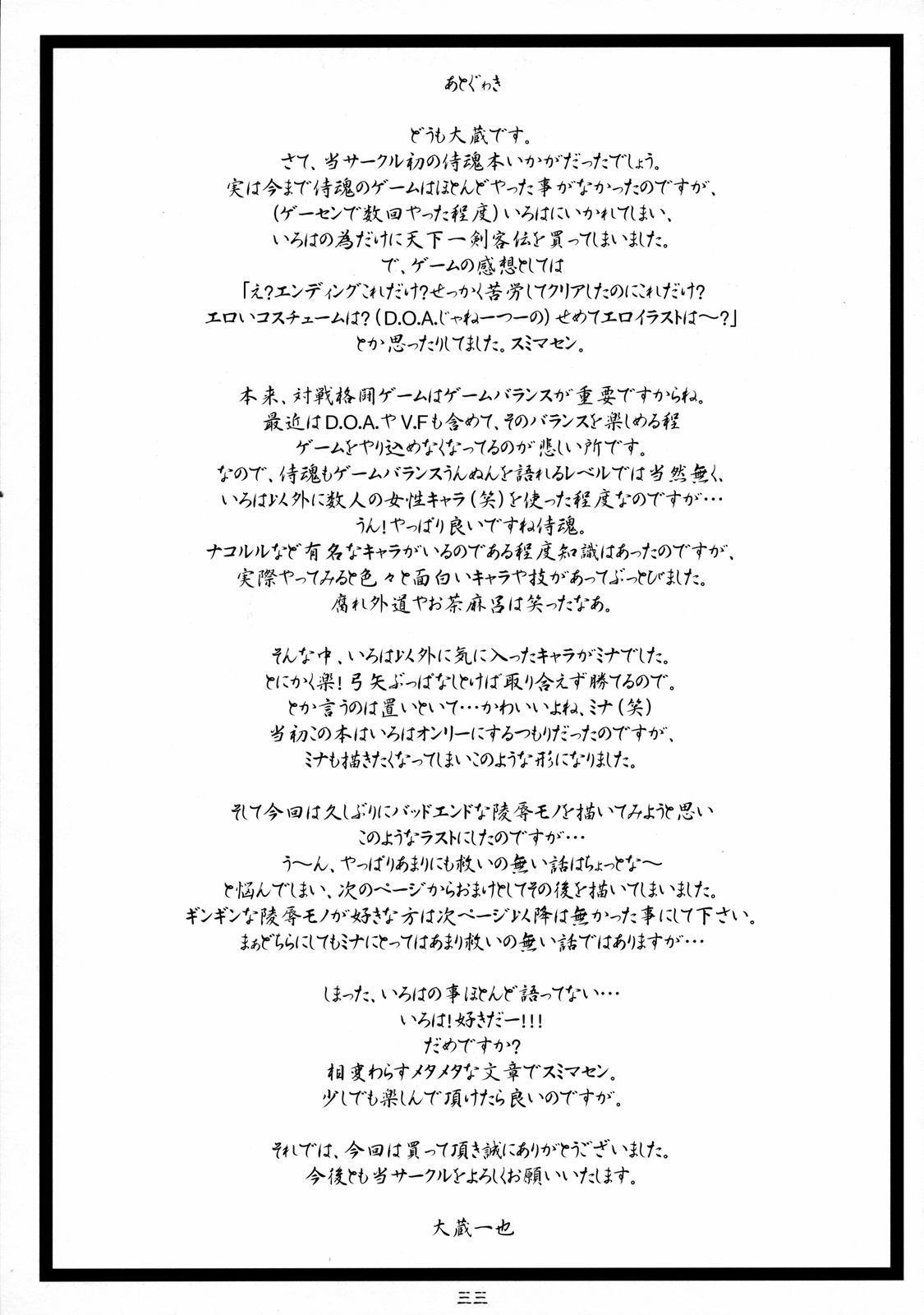 Yutaka Chichi Aibaku 31