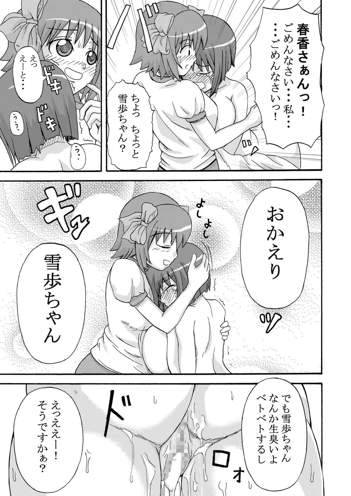 Yukiho's punishment! 15