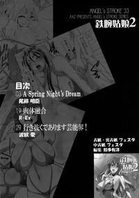 Angel's stroke 33 Tetsuwan Kuunyan 2 3