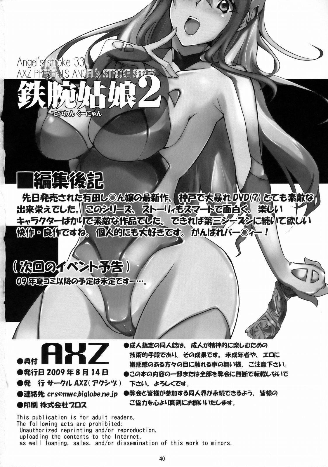 Angel's stroke 33 Tetsuwan Kuunyan 2 40