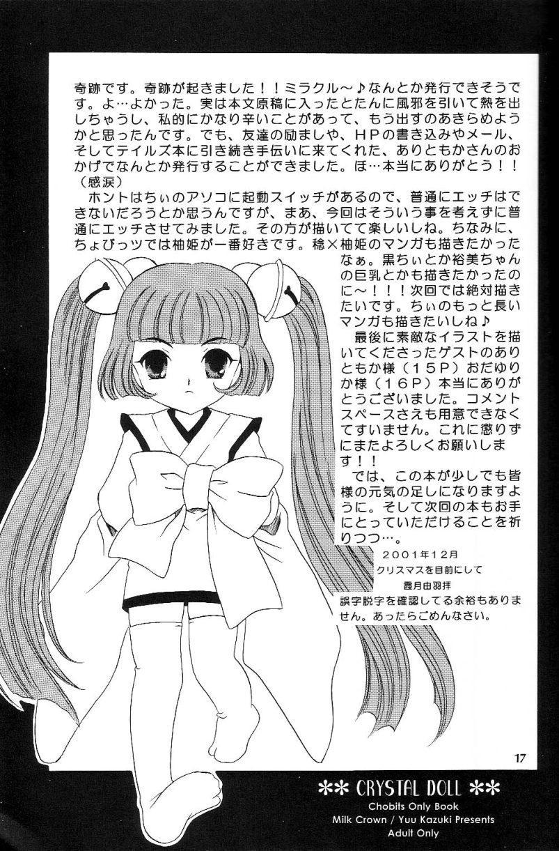Crystal Doll 15