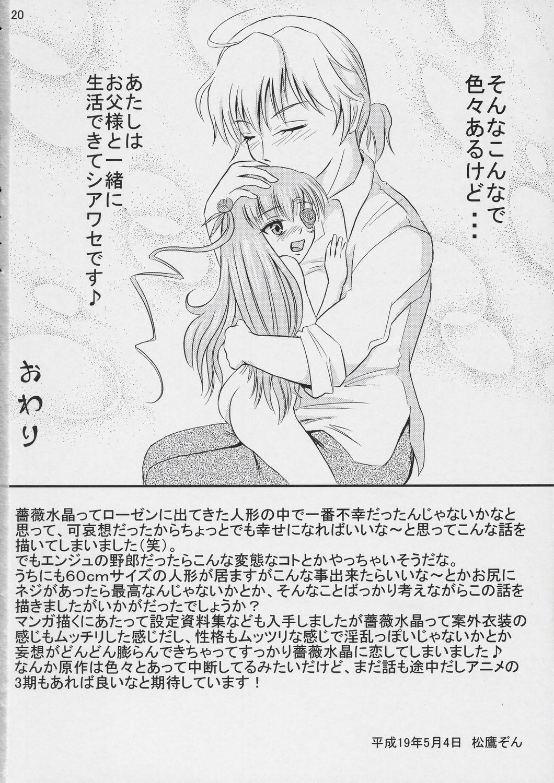 Motto Oshiri no Neji wo Maite 20