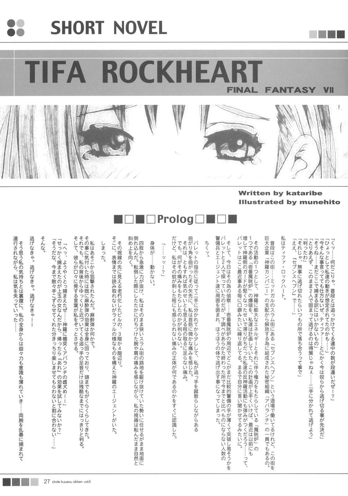 Kuusou Zikken Vol. 6 25