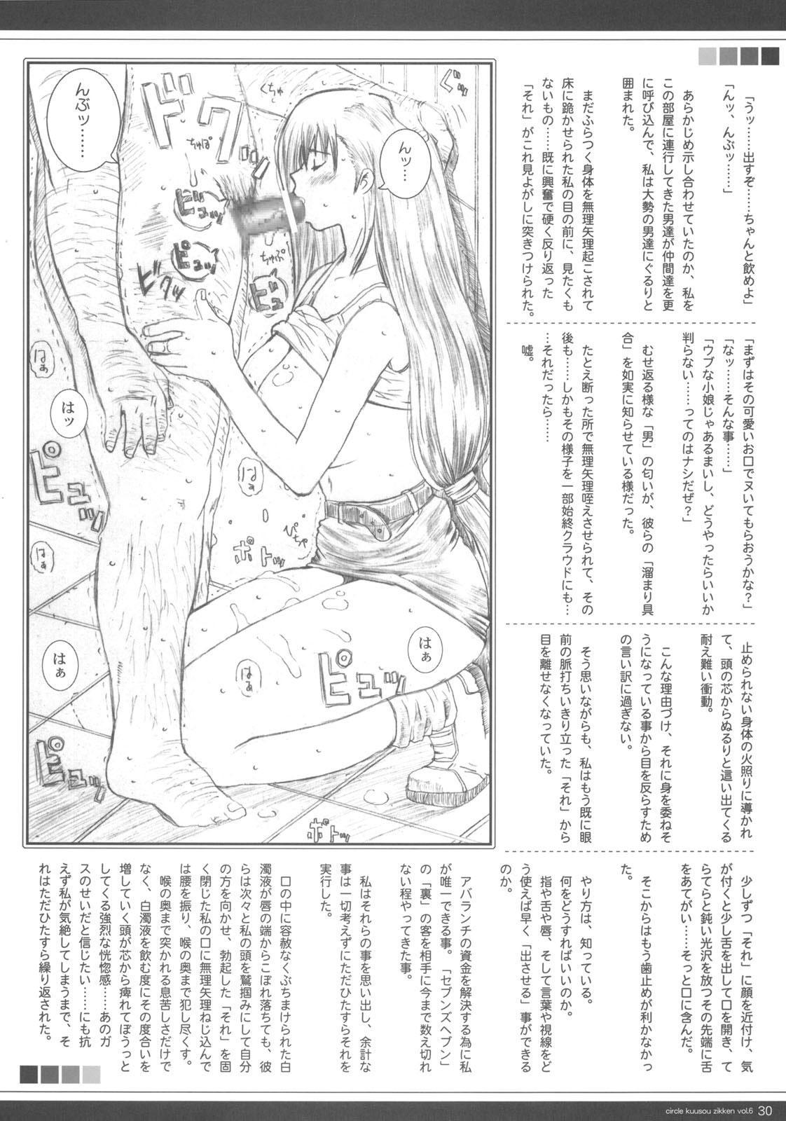 Kuusou Zikken Vol. 6 28