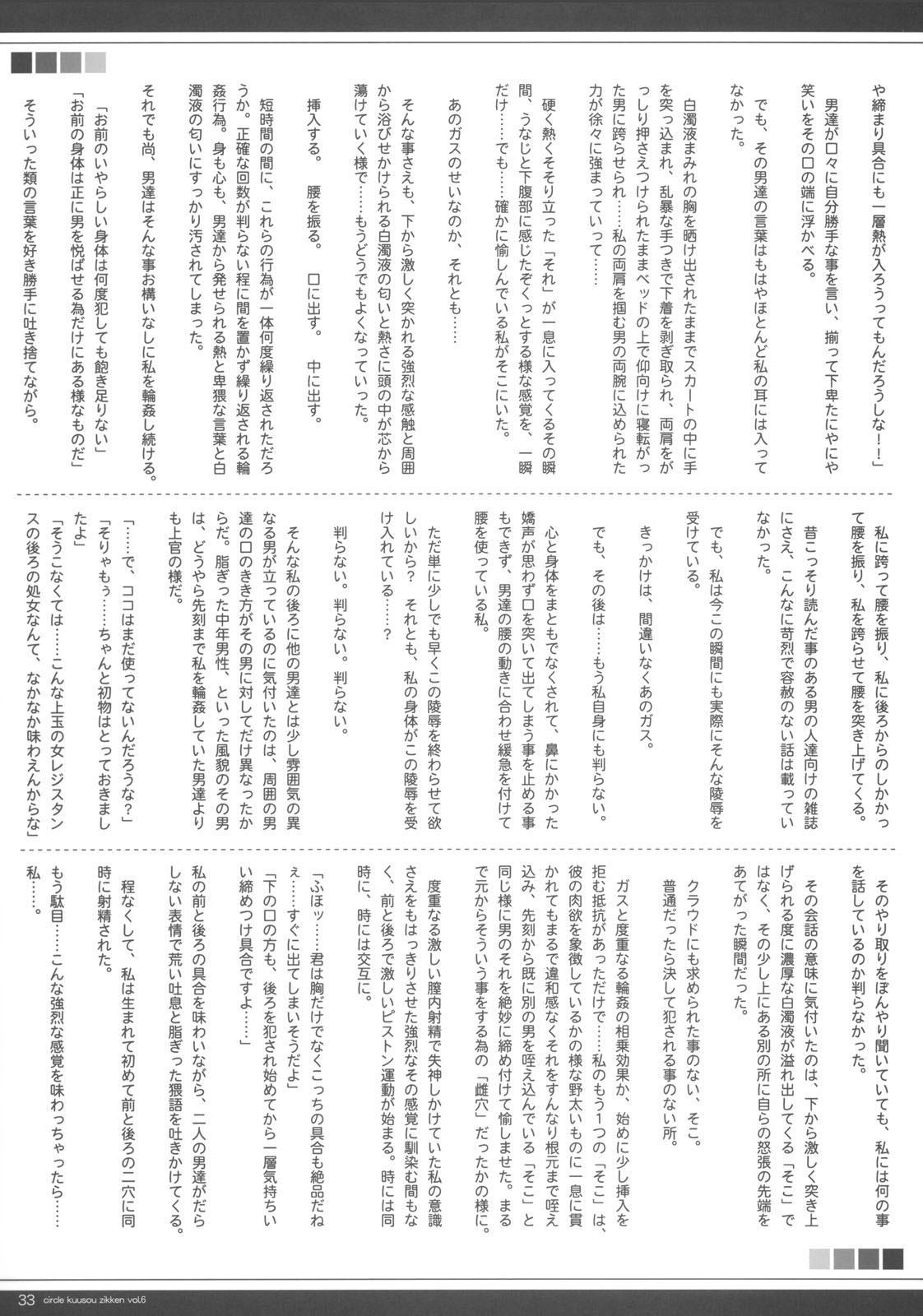 Kuusou Zikken Vol. 6 31