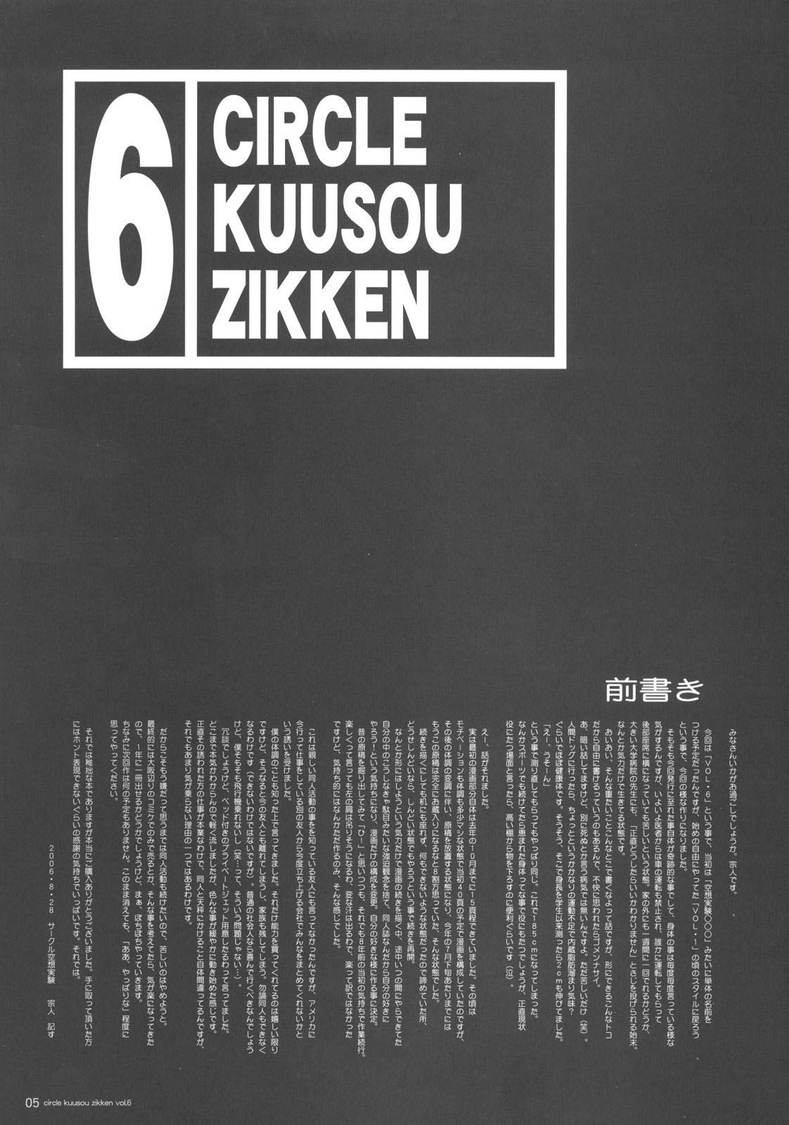 Kuusou Zikken Vol. 6 3