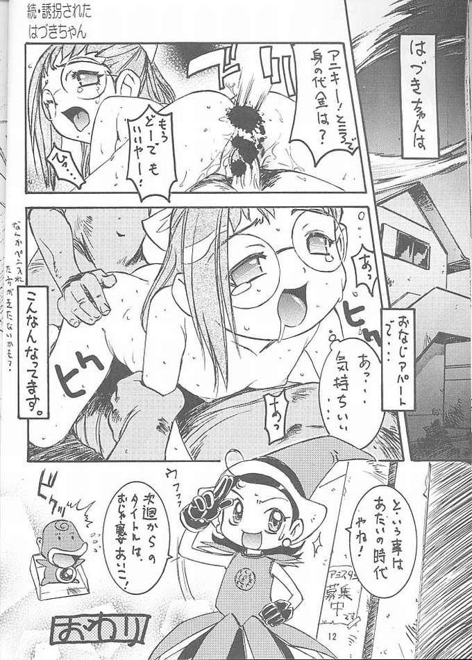Wanpaku Anime Vol. 10 10