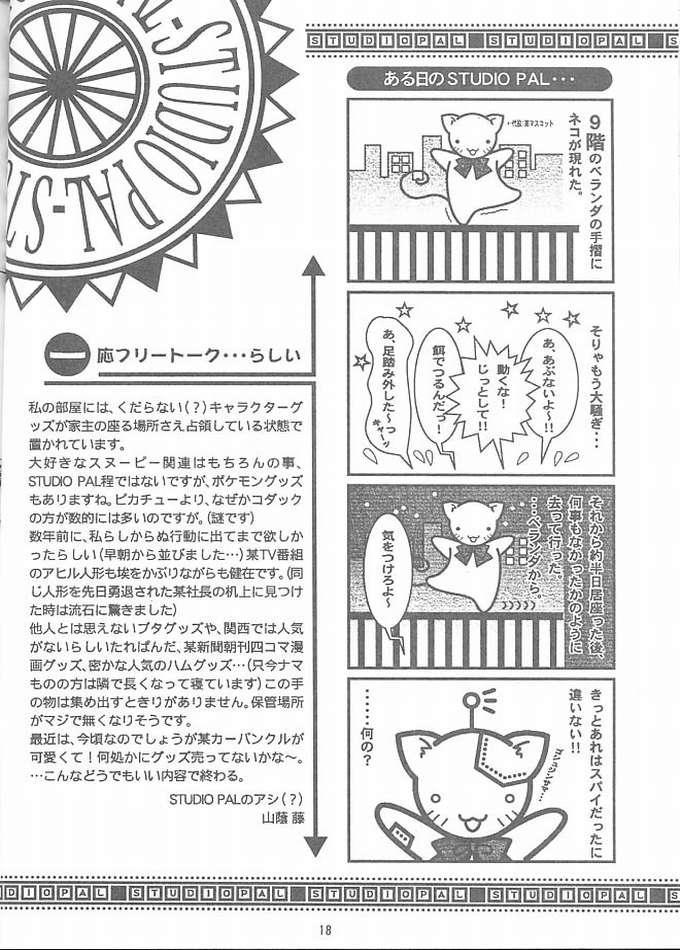 Wanpaku Anime Vol. 10 16