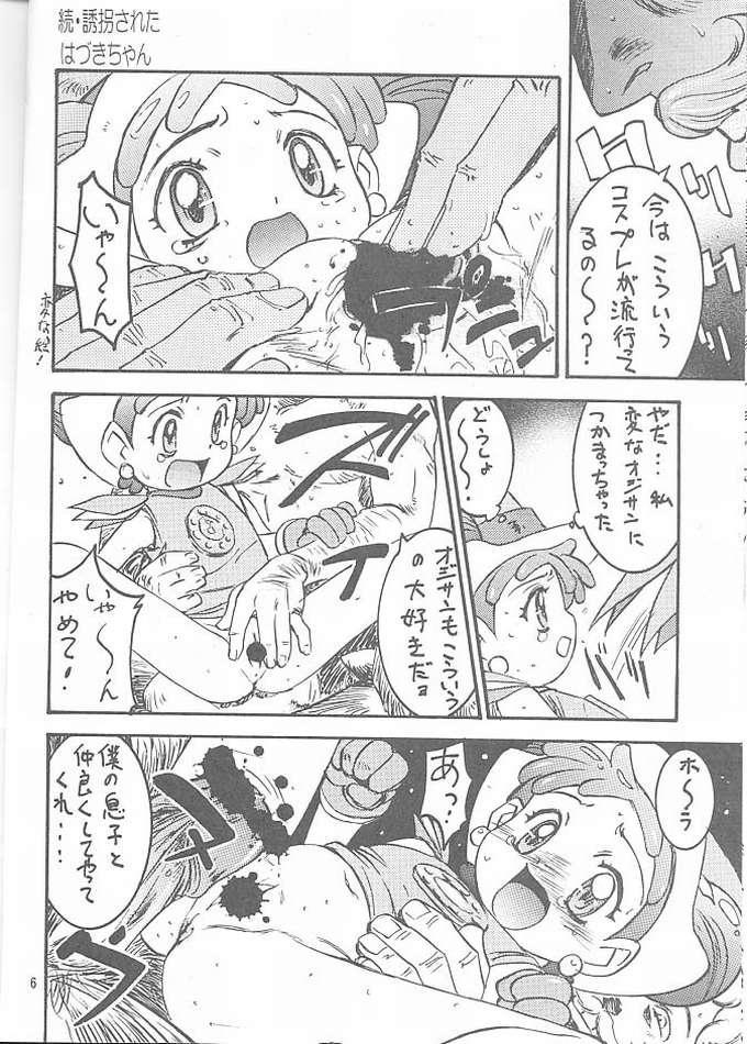 Wanpaku Anime Vol. 10 4