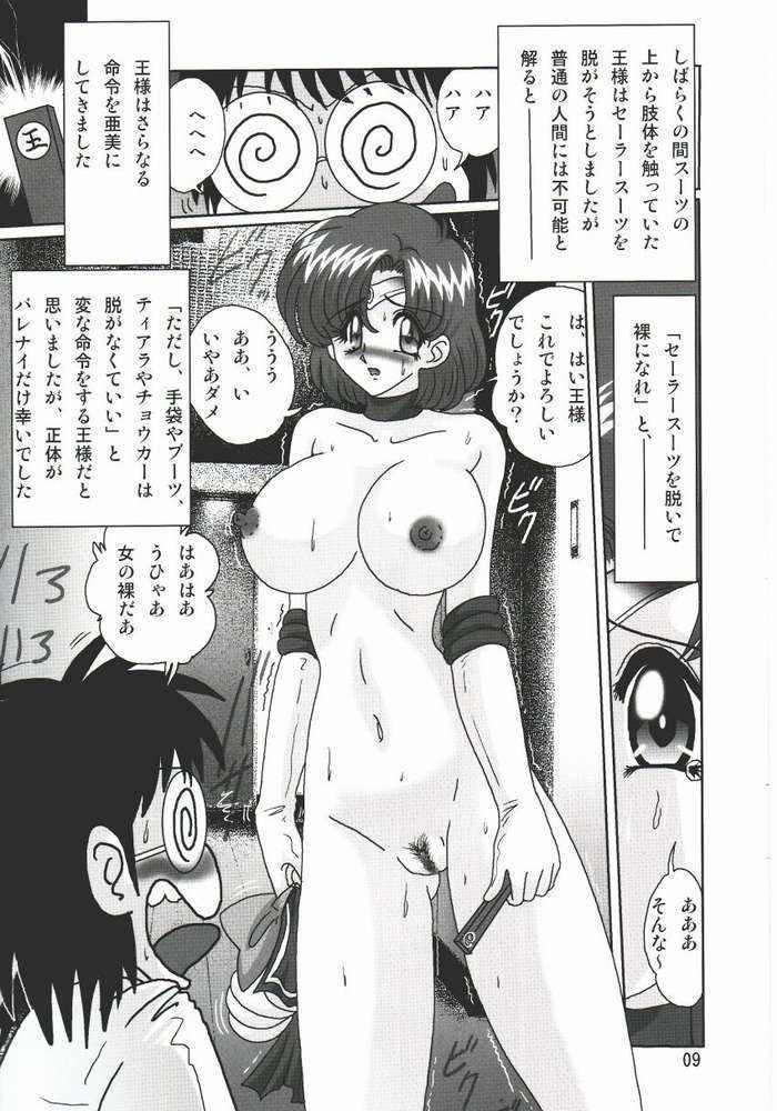 Mizuno Ami Nikki SS 9