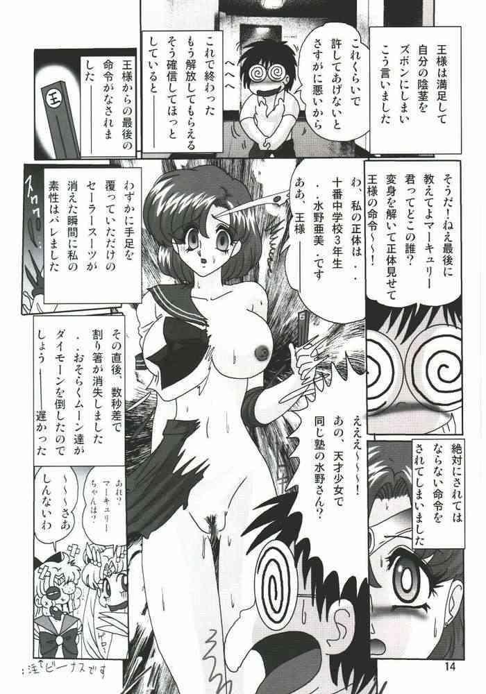 Mizuno Ami Nikki SS 14