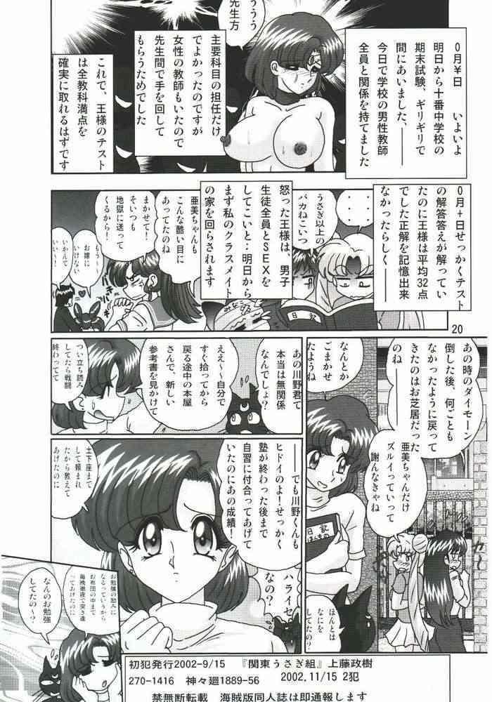 Mizuno Ami Nikki SS 20