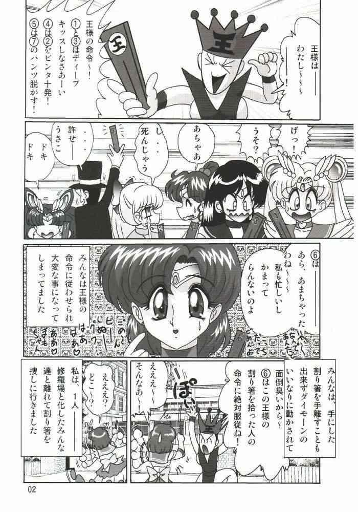 Mizuno Ami Nikki SS 2
