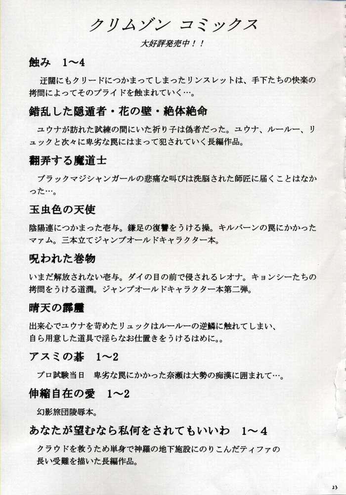 Zettai Zetsumei 21