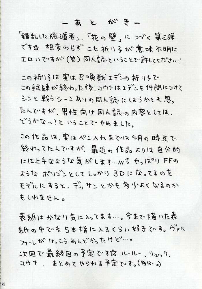 Zettai Zetsumei 36