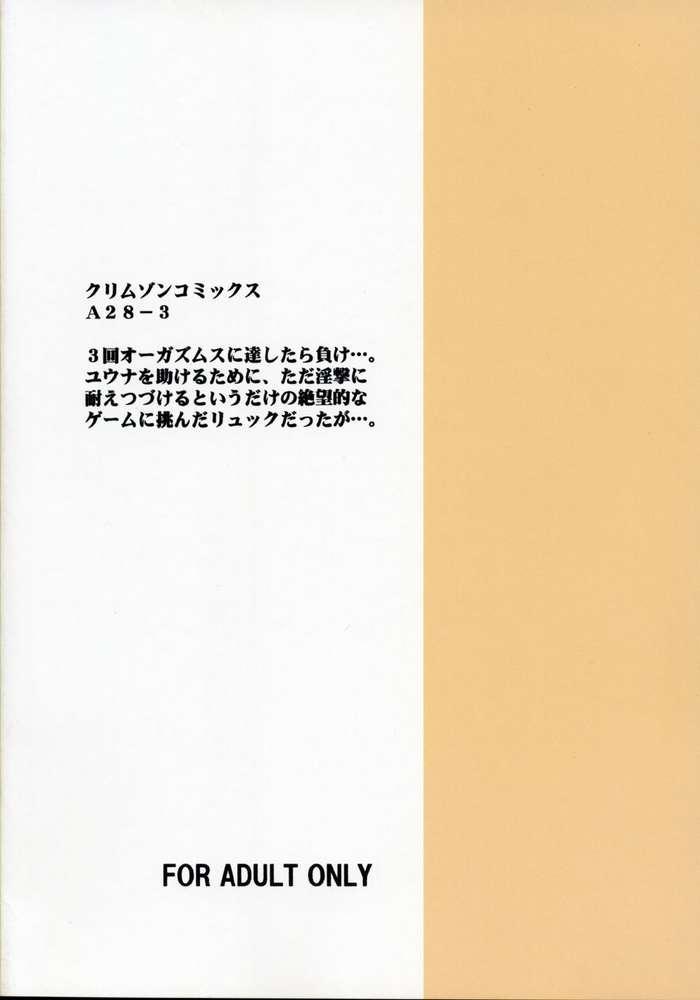 Zettai Zetsumei 51