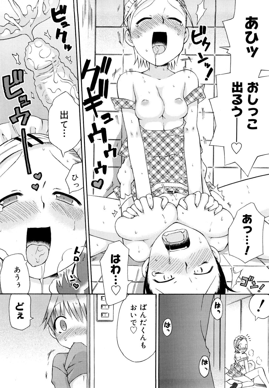 Hatsuden Pandakun! Shinsouban 104